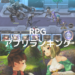 【最新・名作】RPGアプリおすすめランキング【スマホゲーム】