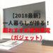 【2018最新】一人暮らしが捗る!超おすすめ便利家電(ガジェット)30選