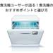 絶対に失敗しない食洗機の選び方・おすすめ機種完全解説マニュアル