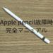 Apple Pencil(アップルペンシル)故障時完全マニュアル【Appleの神サポート】